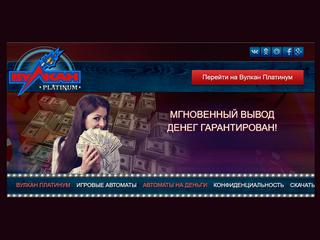 официальный сайт Вулкан Платинум