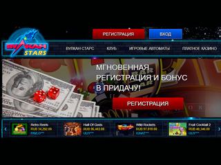 официальный сайт Вулкан Старс