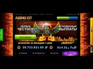 казино Азино