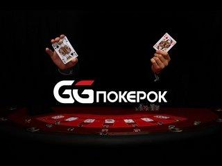 Покерок.jpg